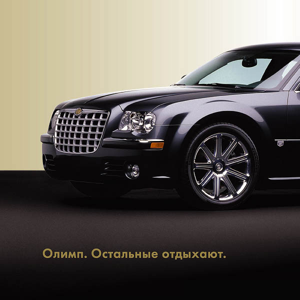 Календарь Chrysler 2007